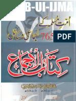 Kitab Ul Ijmaa' - By Imam Abu Bakar Ibn Al-munzar Nishapuri