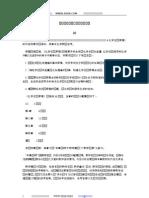 [小木虫emuch.net]选修4化学反应原理人教教师用