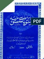 00461 Maktubat e Masoomiya 1 Urdu