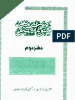 00462 Maktubat e Masoomiya 2 Urdu