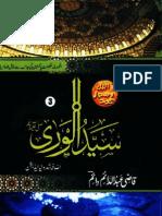00466 Sayyid Ul Wara Urdu volume 3