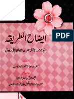 00468 Izah Ut Tariqat Farsi and Urdu