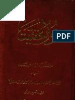 00470 Noor Ul Haqiqat Urdu