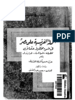 الحملة الفرنسية على مصر في ضوء مخطوط عثماني