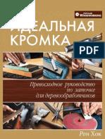 Хок Р. Идеальная кромка. Превосходное руководство по заточке для деревообработчиков (2012)