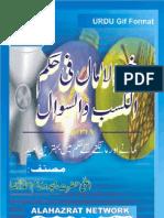 Khair al-Aamaal [Urdu]