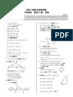 99-1四技二專複習考-數學_C_卷解析