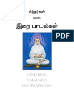 Sidhargal Valangiya Erai Paadal (Tamil) with transliteration in English