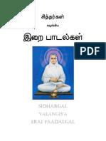 Sidhargal Valangiya Erai Paadal (Tamil) with transliteration in English