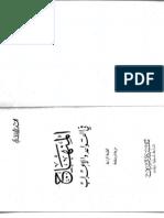 AL-MINHAJ Arabic Grammar