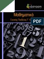 Θεωρία Μαθηματικών Γενικής Παιδείας Γ' Λυκείου 2013