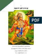 Sri Hanuman Chalisa in Tamil