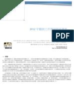 2012年醫師工作環境問卷調查(結果完整報告)