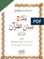 Miftah Lisan Ul Quran 1