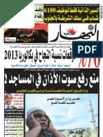 النهار 23.04.2013 (1).pdf