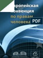 Convention RUS