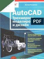 AutoCAD Трёхмерное моделирование и дизайн