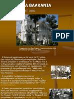 34. Ένταση στα Βαλκάνια
