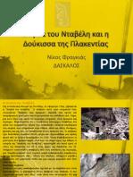 33.2 Σπηλιά Νταβέλη - Δούκισα Πλακεντίας