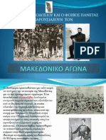 36. Ο αγώνας για τη Μακεδονία