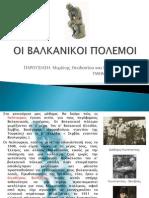 37. Οι Βαλκανικοί πόλεμοι