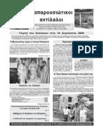 ΠΑΠΑΡΟΥΣΙΩΤΙΚΟΙ ΑΝΤΙΛΑΛΟΙ 13