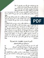(3)  سورة آل عمران