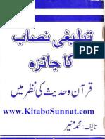 Tablighi Nisab Ka Jaiza Quran w Hadees Ki Nazr Mein