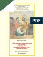 Η «βελτιωμένη» βυζαντινή ζωγραφική στον 19ο αιώνα. Η περίπτωση του Σπυρίδωνα Χατζηγιαννόπουλου (τοιχογραφικό έργο) The 'improved' Byzantine art during the 19th century. The case of Spyridon Chatzigiannopoulos (mural work) by Nikolaos Graikos