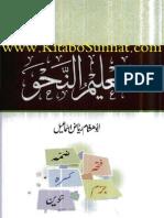 Taleem Al Nahaw