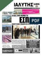 Εφημερίδα Αναλυτής 22-4-2013
