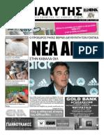 Εφημερίδα Αναλυτής 29-4-2013