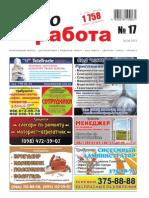 Aviso-rabota (DN) - 17 /102/
