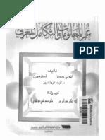كتاب البحث ومصادر المعلومات نظام المقررات