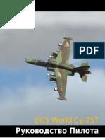 DCS World Su-25T Flight Manual RU