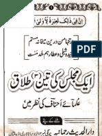 Aik-Majlis-Ki-3-Talaq-Ulmai-Ahnaf-Ki-Nazar-Me.pdf