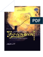 Festival Founoun des poésies marocaines