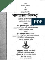 Ayurved bhavprakash 1