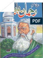 DEEWAN-E- RAHMAN رحمان بابا دیوان Diwan of Rahman Baba