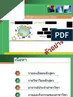 Wicha 0024008 Part 2 Program Powerpoint (homework)