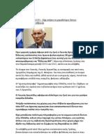 Πέθανε ο Έλληνας «007» - Είχε στήσει το μεγαλύτερο δίκτυο κατασκοπείας στην Αλβανία