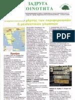 Zadruga May 2013.pdf