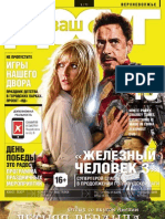 Журнал Ваш досуг (Май, 2013)