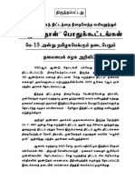 Corrected Statement from D.M.K. Headquarters  - Sethu Samuthira Project - Ezhuchi Naal Meeting - 15.5.2013