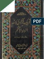 Tehreek'e Azadi'e Hind Aur Al-Sawad'e Azam [Urdu]