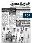 Puduvai Puratchi 32nd Issue