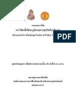 การศึกษารูปแบบการทุจริตเชิงนโยบาย (Research for Studying Forms of Policy Corruption)