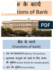 Banking Functions