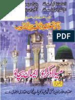 Milad Karao Eman Bachao [Urdu]