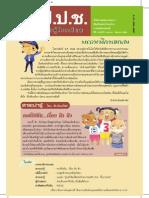 จุลสาร ป.ป.ช. สารสู่โรงเรียน ปีที่ 4 ฉบับที่ 2